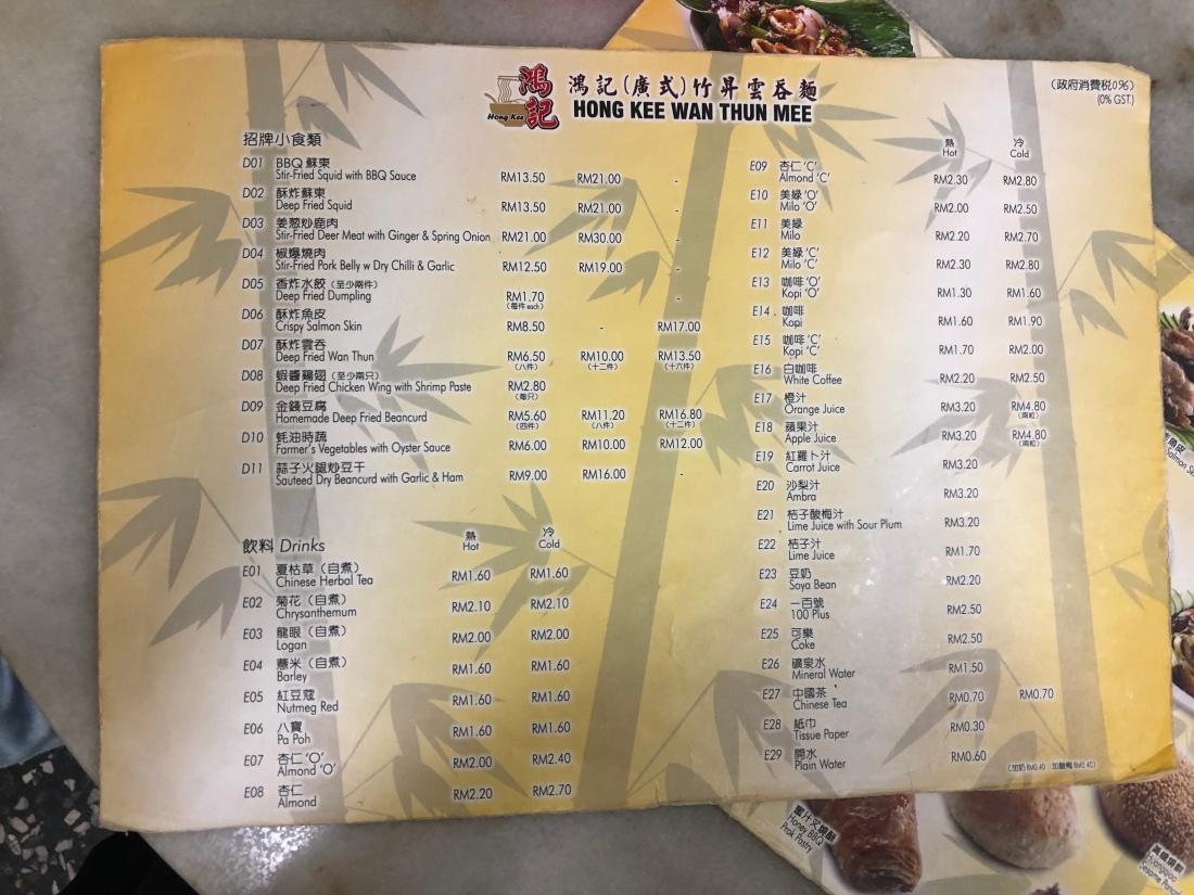 Penang food wanton mee